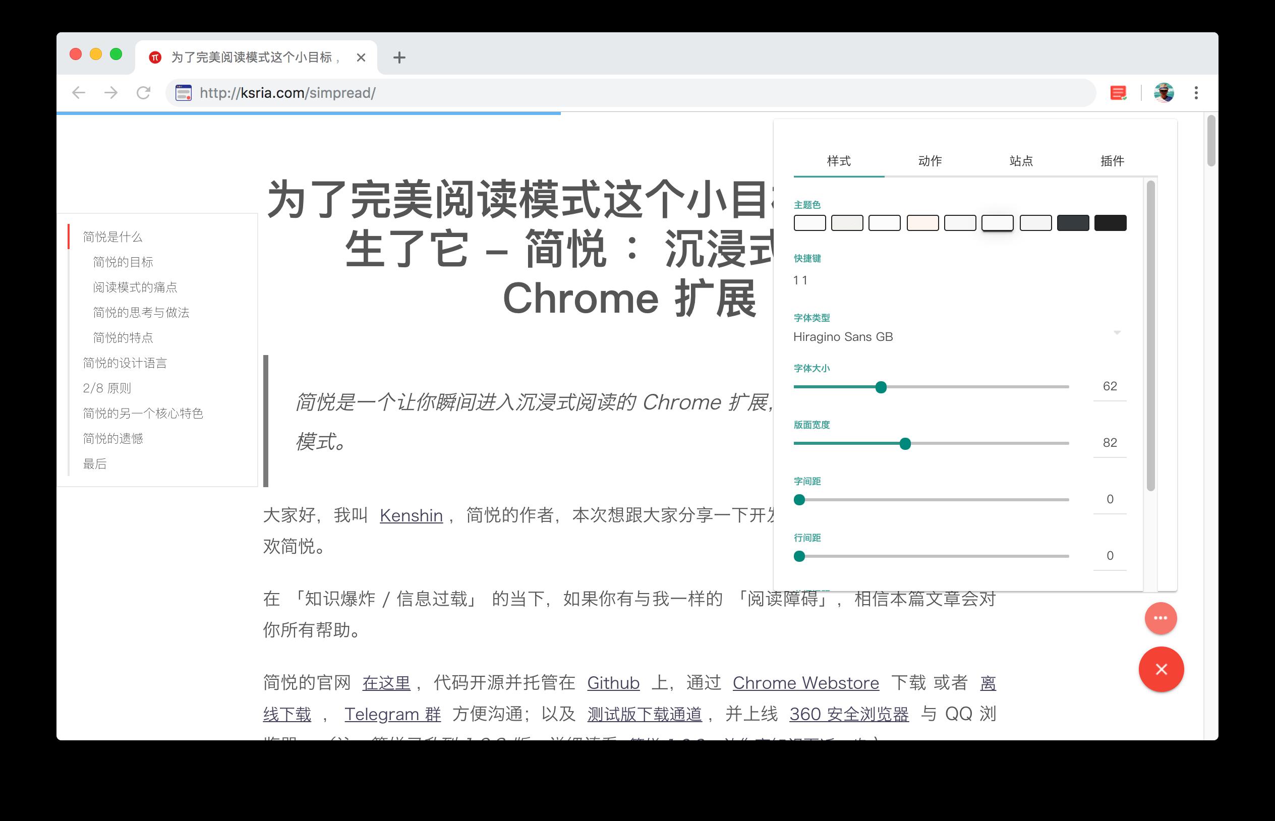 http://ksria.com/simpread/guide/assets/images/readmodecontrol.png